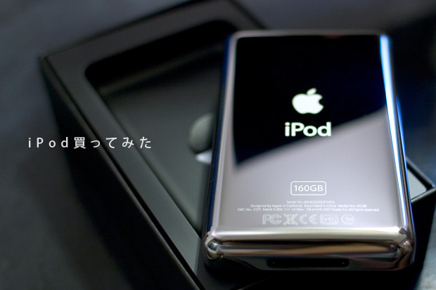 ipod-160gb