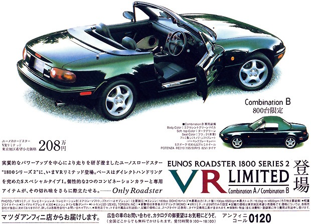 VR-LIMITED-CombinationB