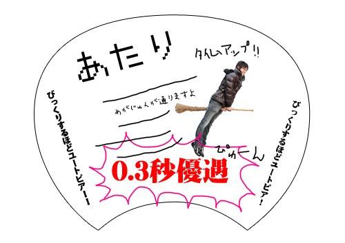 modora-utiwa-design-mega