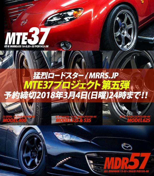 猛烈ロードスター / MRRS.JP MTE37プロジェクト第五弾